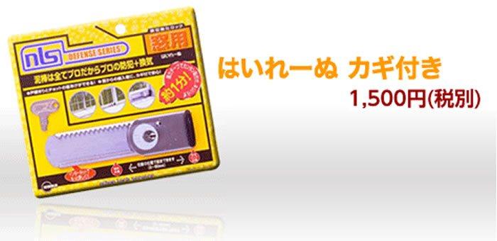 強力両面テープで簡単に取り付けられる窓の補助錠