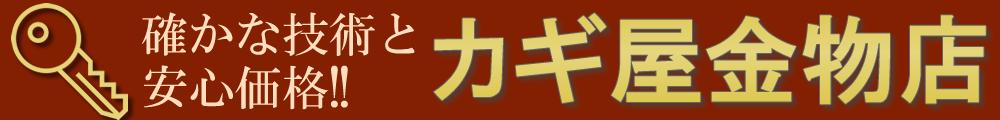 【鍵】なら神戸のカギ屋金物店